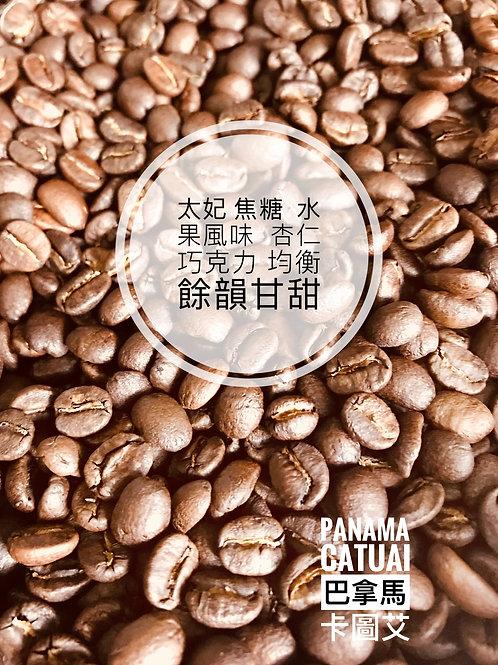 巴拿馬 卡圖艾 Panama Catuai 新鮮烘焙 落單即烘 -  新鮮烘焙咖啡豆 落單即烘 $79/100g,148/200g