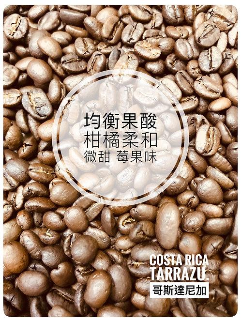 Costa Rica SHB 哥斯達尼加極硬豆 新鮮烘焙 咖啡豆 落單即烘 – $69/100g, $98/200g