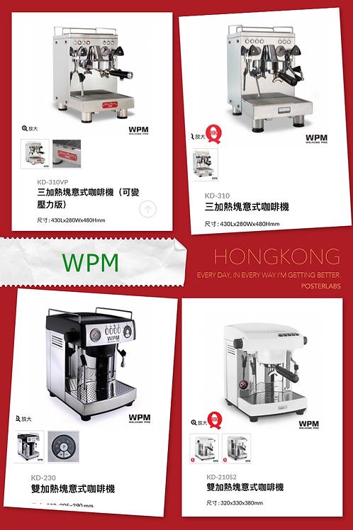 WPM 半自動咖啡機 (行貨)
