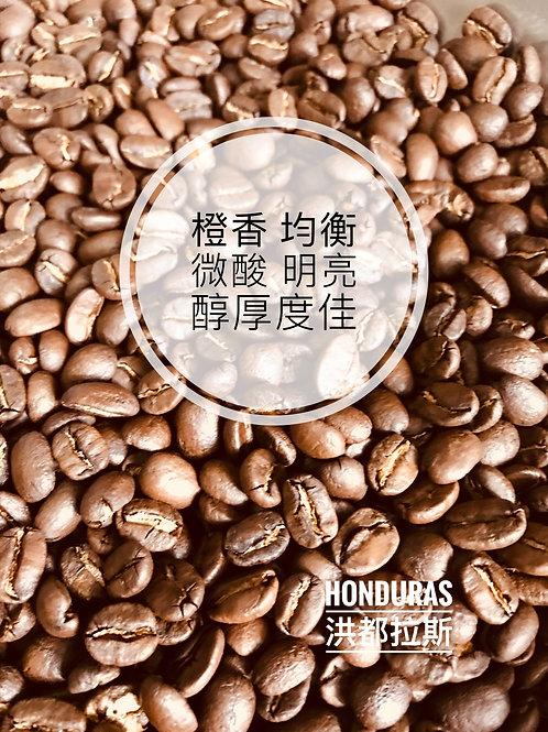 Honduras SHG EP 洪都拉斯 落單即烘  新鮮烘焙 咖啡豆 落單即烘 $62/100g, $90/200g