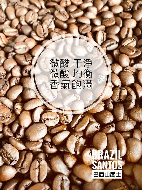 Brazil Santos 巴西山度士 新鮮烘焙 咖啡豆 落單即烘 $60/100g, $85/200g