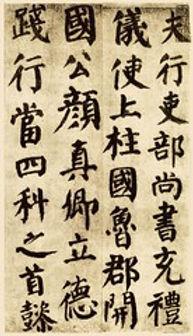 Cal yan Zhenqing 2.jpg