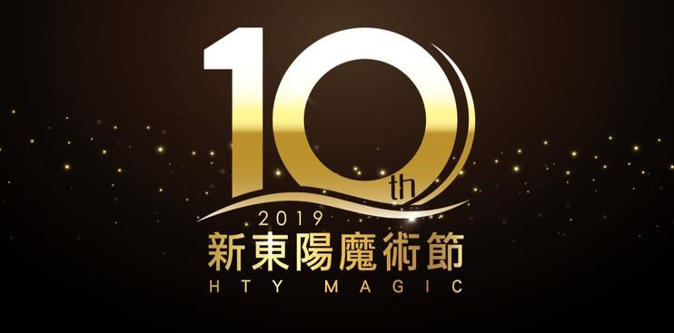 第10屆新東陽魔術節