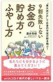 藤井社長東大式新刊.png