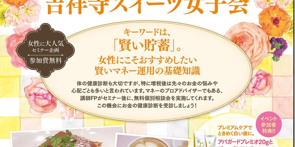 マネーセミナー&吉祥寺スイーツ女子会