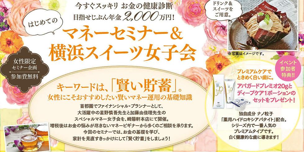 マネーセミナー&横浜スイーツ女子会