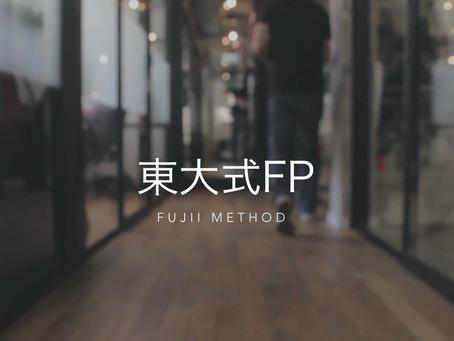 東大式FPの双方向のサービス