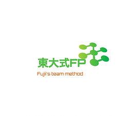 東大式FP.jpg
