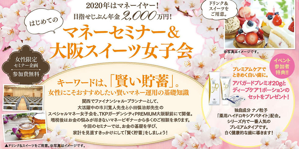 マネーセミナー&大阪スイーツ女子会