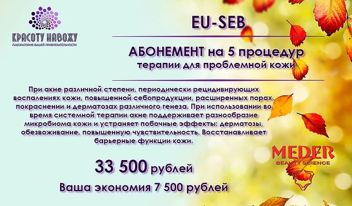 Акции осень 2020 93.jpg
