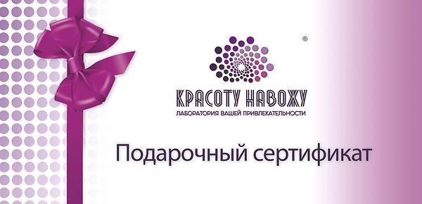 Подарочный сертификат_красоту навожу_лиц