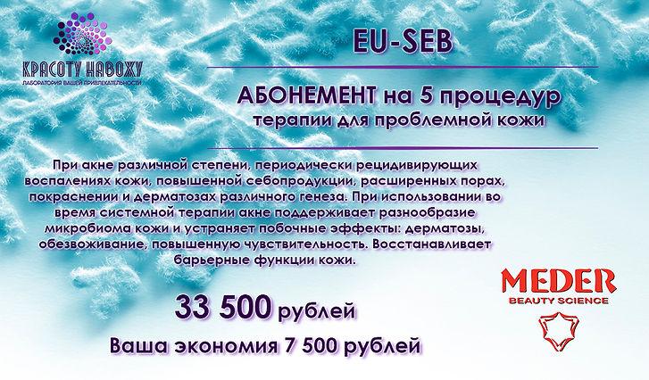 Акции зима 2021 96.jpg