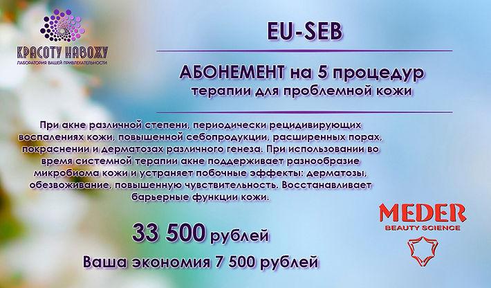 Акции весна 2021 97.jpg