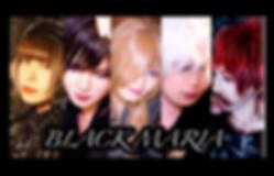 BLACK MARIA,BLACK MARIA,BLACK MAIRA,ブラックマリア,ブラックマリア,ブラックマリア,ブラックマリア,千葉,バンド,バンド,ばんバンド,バンド