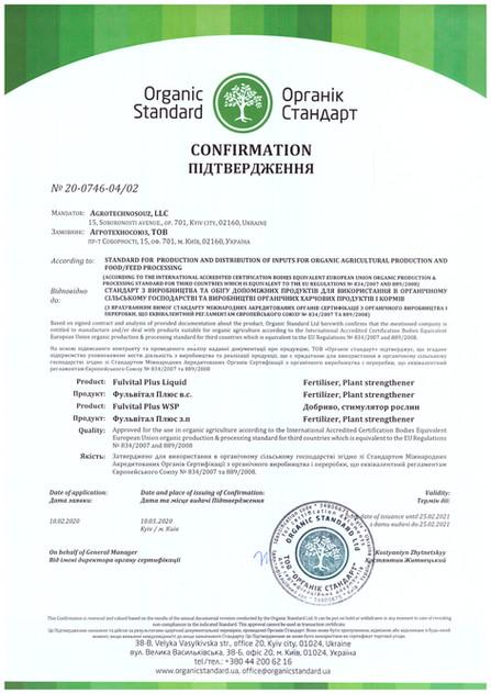 Органік стандарт (Фульвітал Плюс)