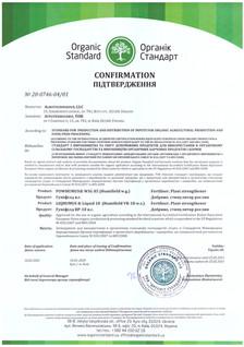 Органік стандарт (Гуміфілд, Гуміфілд ВР-18)