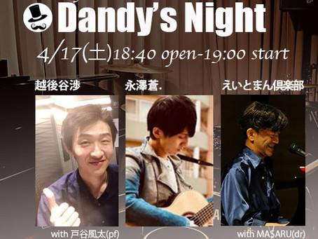 4月17日赤坂でDandy's Night! 配信も。