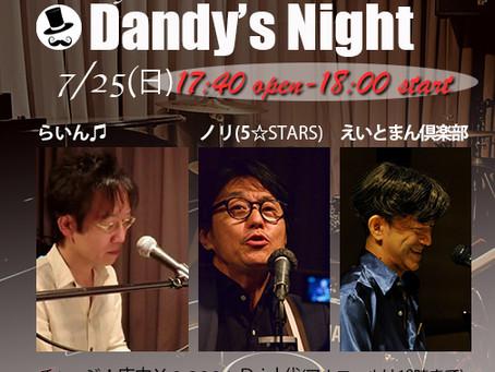 7月25日赤坂でDandy's Night2! 配信も。