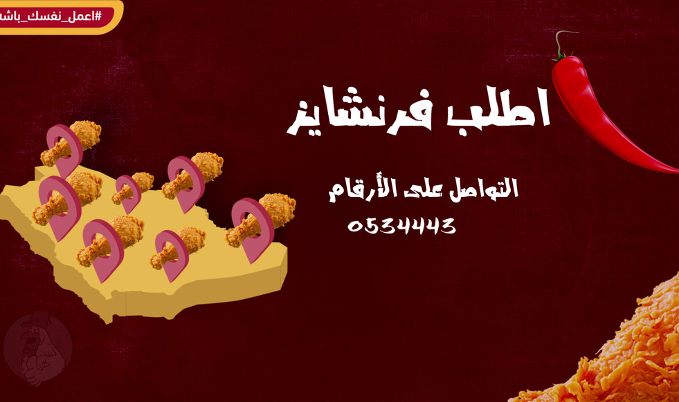 فاينال تشيكن باشه_1.mp4