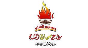 مطاعم صحاري الشام