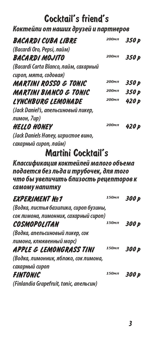 tema_cockt19_08_page-0003.jpg