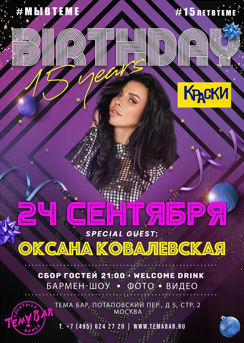 День рождения!.png