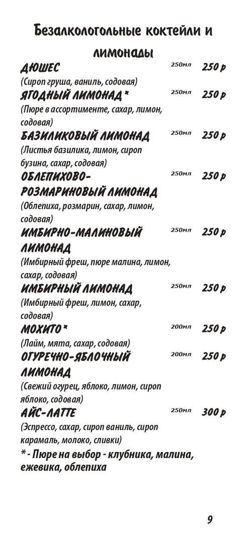tema_cockt19_08_page-0009.jpg