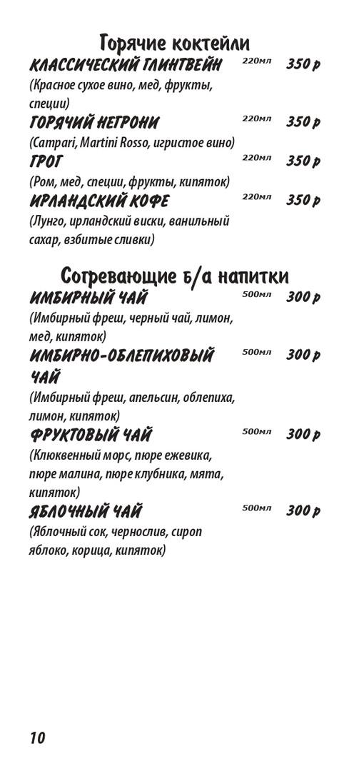 tema_cockt19_08_page-0010.jpg
