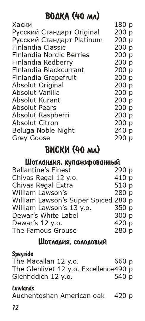 tema_cockt19_08_page-0012.jpg