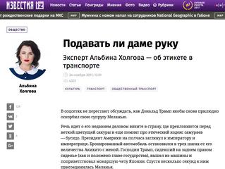 """Колонка в """"Известиях"""""""