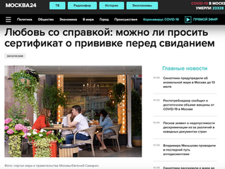 """Интервью """"Москве 24"""""""