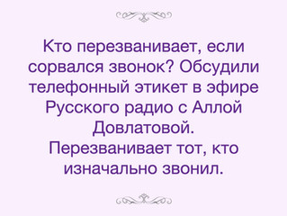 Интервью Русскому радио