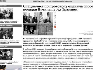 """Интервью газете """"Взгляд"""" и телеканалу """"360"""" о встрече Вучича и Трампа"""