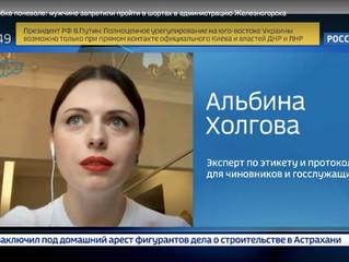 """Комментарий """"России 24"""""""