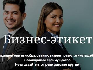 Онлайн-курс по бизнес-этикету