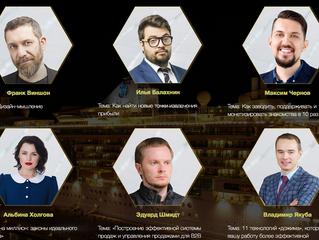 25 октября встречаемся в Минске!