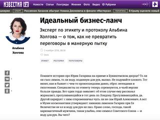 """Новая колонка в """"Известиях"""""""