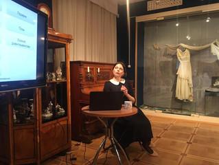 Лекция в музее Тропинина