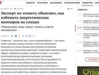 """Интервью """"Московскому комсомольцу"""""""