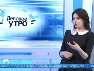 """Интервью """"Деловому утру"""" на НТВ"""