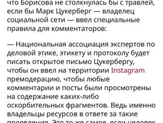 """Интервью """"Вечерней Москве"""". Снова о дресс-коде для знаменитостей."""