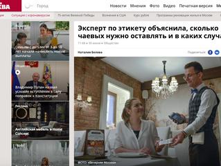 """Интервью """"Вечерней Москве"""" о чаевых"""