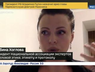 """Интервью """"России 24"""""""