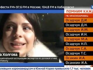 "Комментарий телеканалу ""Россия 24"""