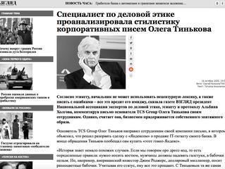 """Интервью газете """"Взгляд"""""""
