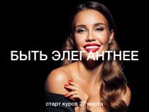 """27 марта стартует курс """"Быть элегантнее"""""""