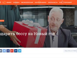 """Что подарить боссу на Новый год. Колонка на """"Life.ru""""!"""
