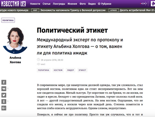 """Новая колонка в любимых """"Известиях""""!"""