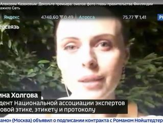"""Интервью телеканалу """"Россия 24"""" о дресс-коде премьер-министра Финляндии"""