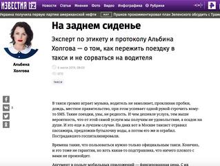 Voila! Новая колонка в любимых «Известиях». Этикет в такси.
